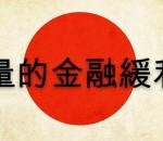 Forex Market Commentaries - Japanese For Quantitative Easing